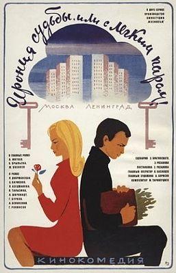 1976_ironiya_sudby_ili_s_legkim_parom