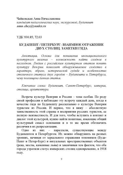 Сборник_Венгрия_Page_009