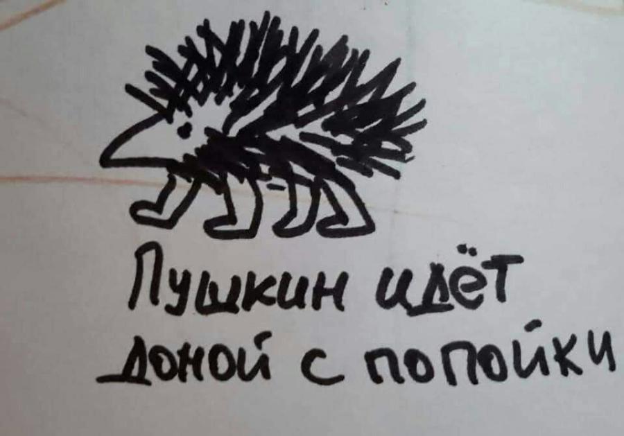 Пушкин-ёжик.