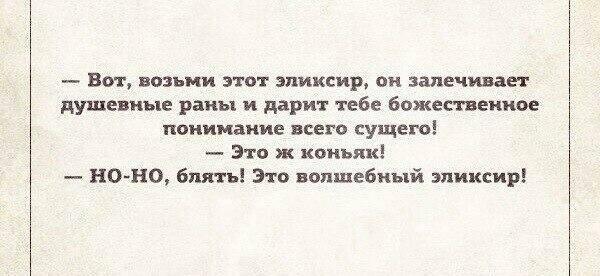 волшебный_элексир
