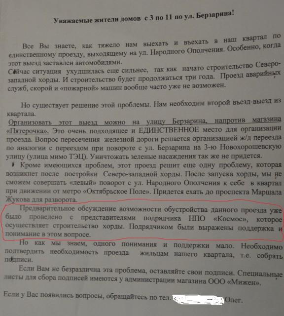 Яблоки и коммунисты_21