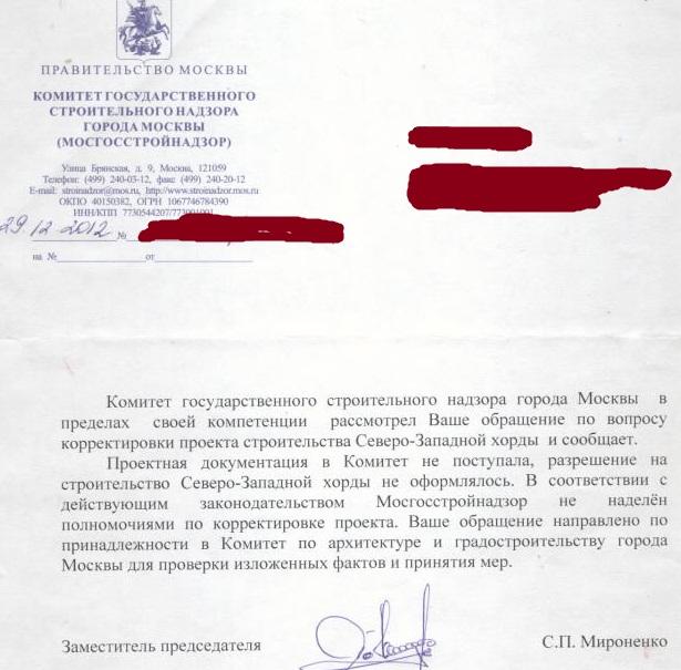 Документ из Госстройнадзора Москвы