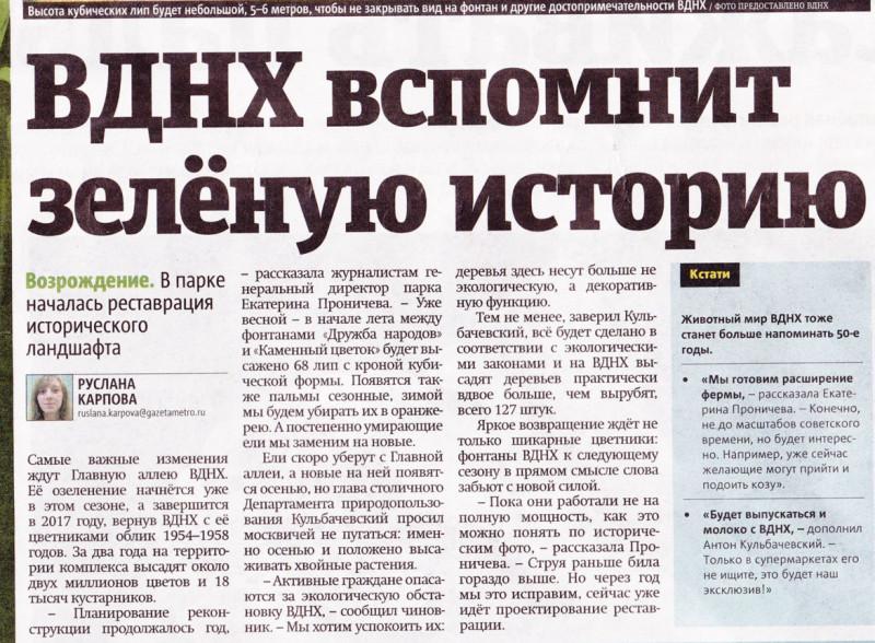 восстановление исторического облика москвы: