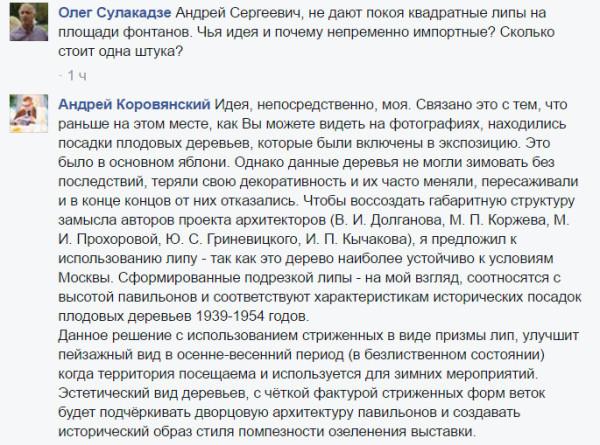 Андрей Коровянский про идею лип.jpg