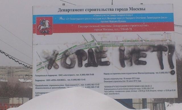 Отставка Собянина_3