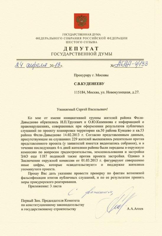 Отставка Собянина_8