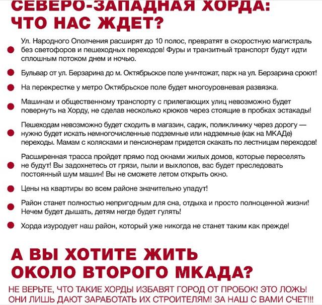 Битва за Москву_8