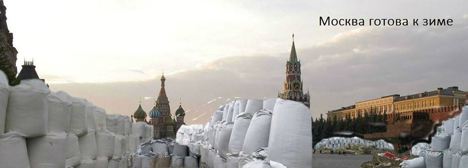 москва готова к зиме