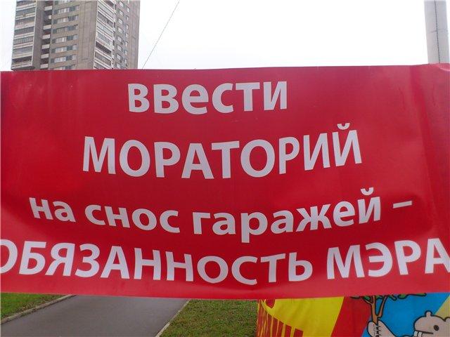 Митинг против сноса гаражей_4