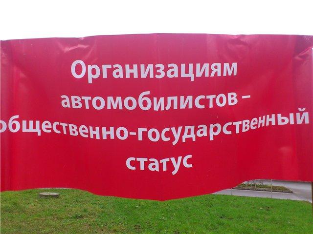 Митинг против сноса гаражей_6