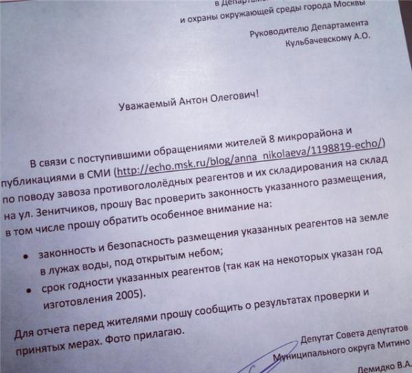Реагенты в Москве_1