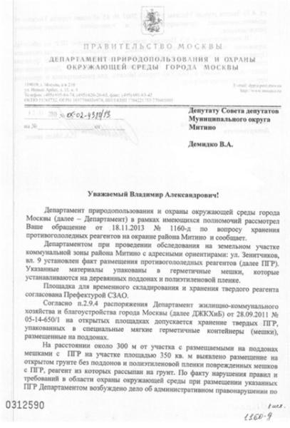 Реагенты в Москве_2