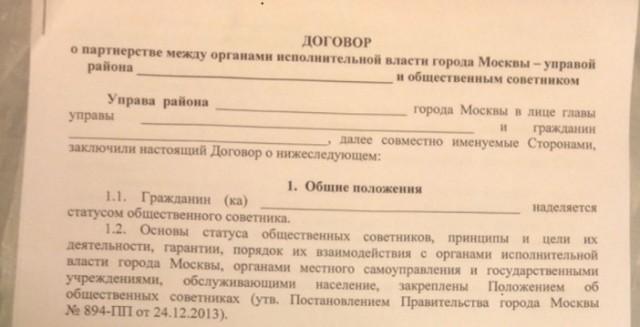 Девелоперы в Думу_1