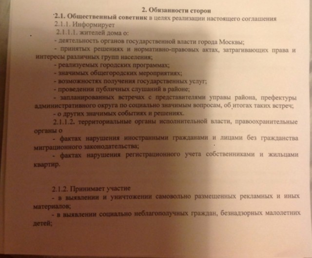 Девелоперы в Думу_2