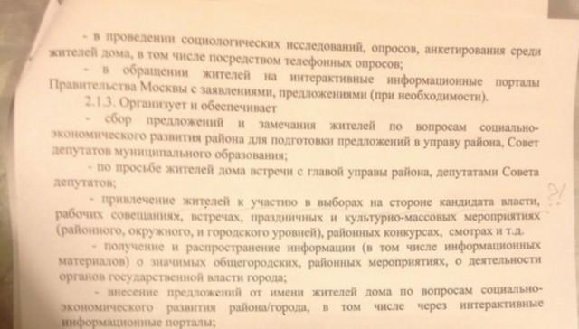 Девелоперы в Думу_3