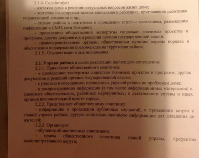 Девелоперы в Думу_4