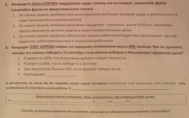 Девелоперы в Думу_8