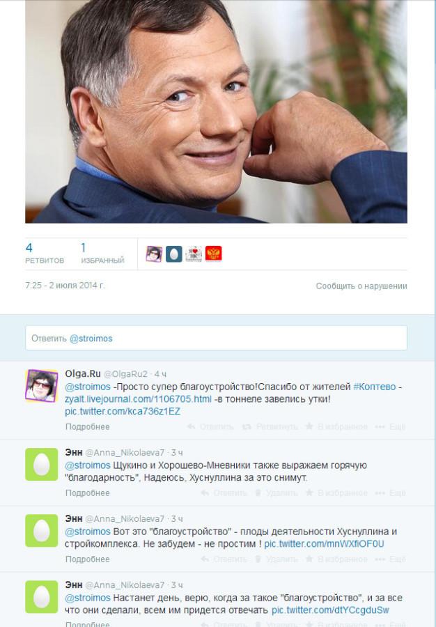 твиттер хуснуллина