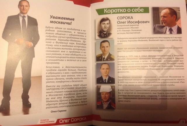 Застройщик-кандидат_3