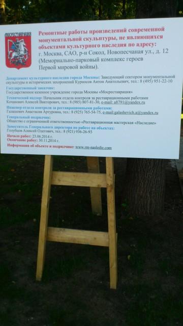 Мемориальное кладбище на Соколе_1