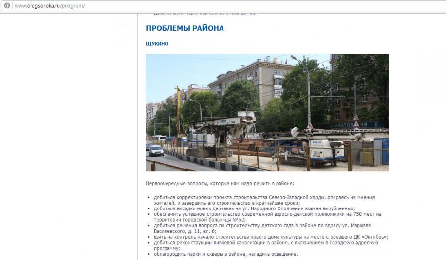 Олег Сорока программа 2