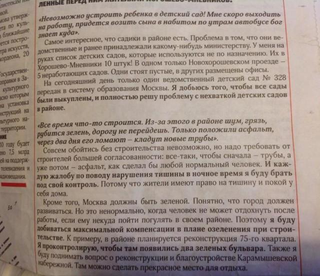 Мневниковская пойма_13