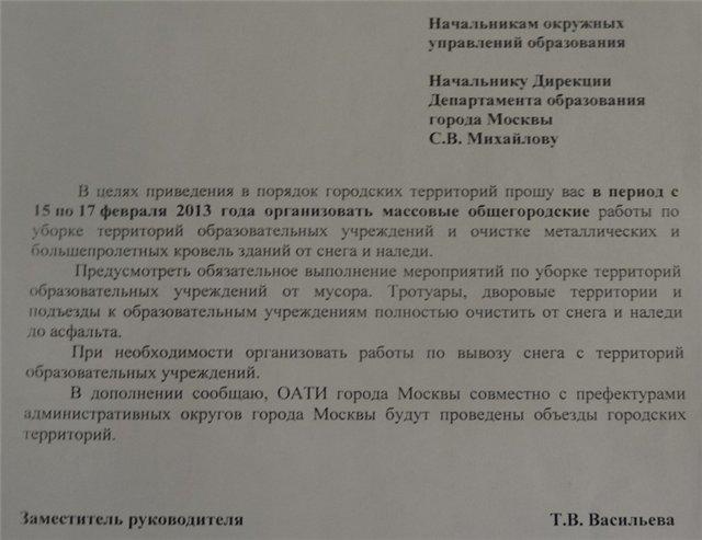 Документ из Департамента образования Москвы