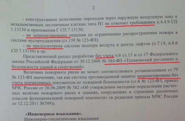 Время предвыборных обещаний_9