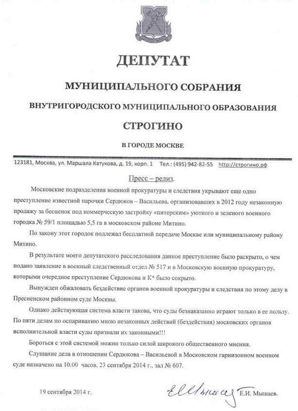 Жалоба Мышаева