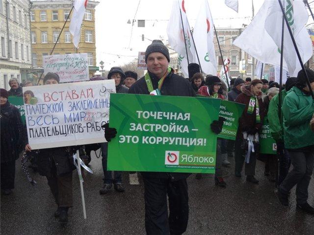 Митинг За права москвичей 2 марта 2013_8