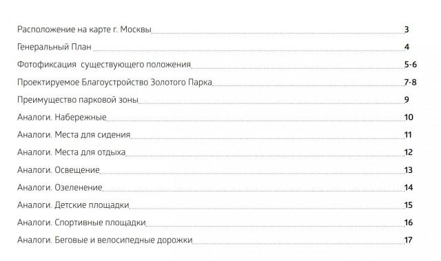 Карамышевская набережная_2
