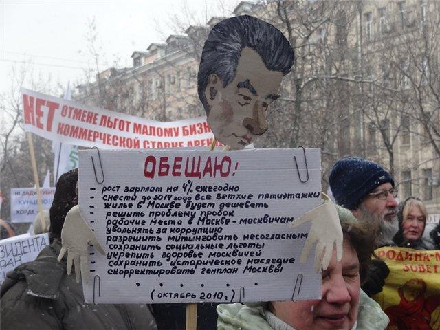 Митинг За права москвичей 2 марта 2013_20