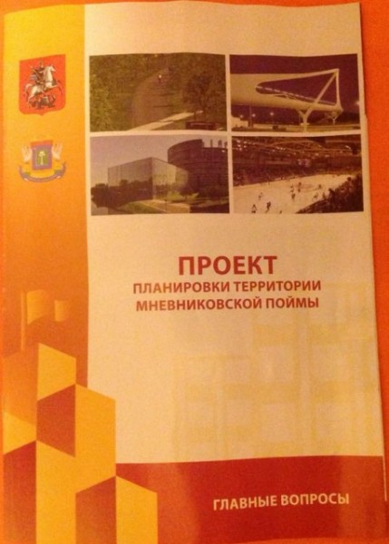 Падающий рубль и парламентский центр_3