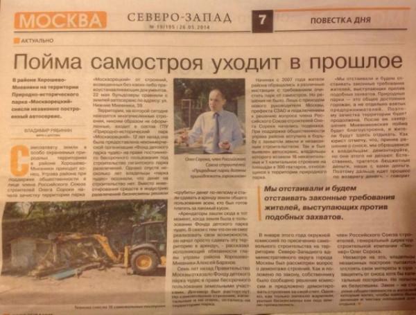 Падающий рубль и парламентский центр_5