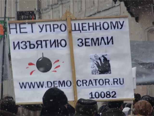 Митинг За права москвичей 2 марта 2013_29