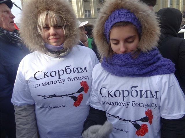 Митинг За права москвичей 2 марта 2013_30