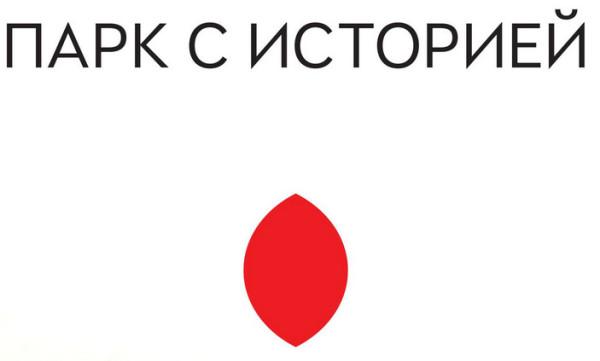 одынь символ парка