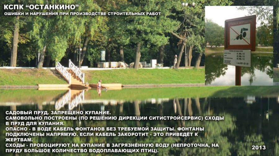 Останкино Андрей Коровянский 4