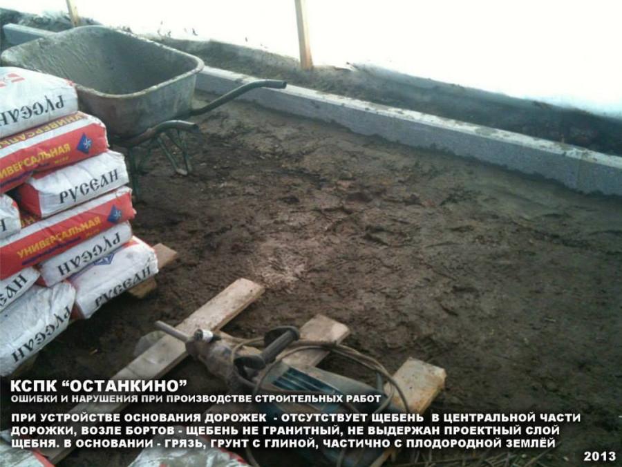 Останкино Андрей Коровянский 6