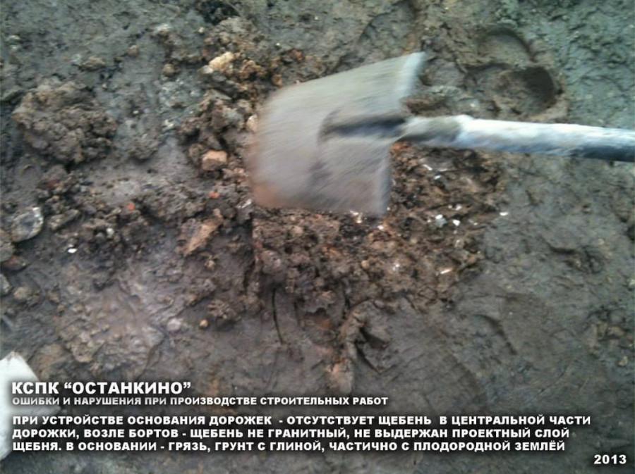 Останкино Андрей Коровянский 8
