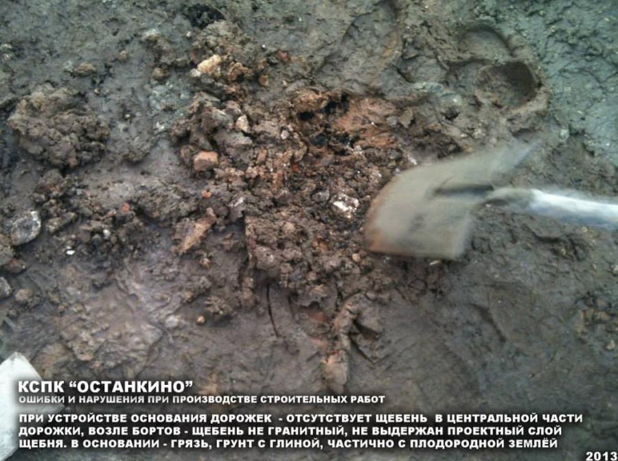 Останкино Андрей Коровянский 9