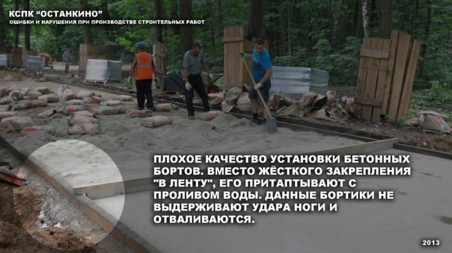 Останкино Андрей Коровянский 12