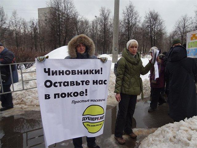 Митинг на ул.Народного ополчения_6