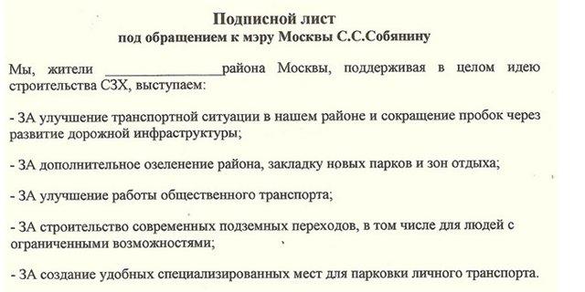 Митинг на ул.Народного ополчения_10