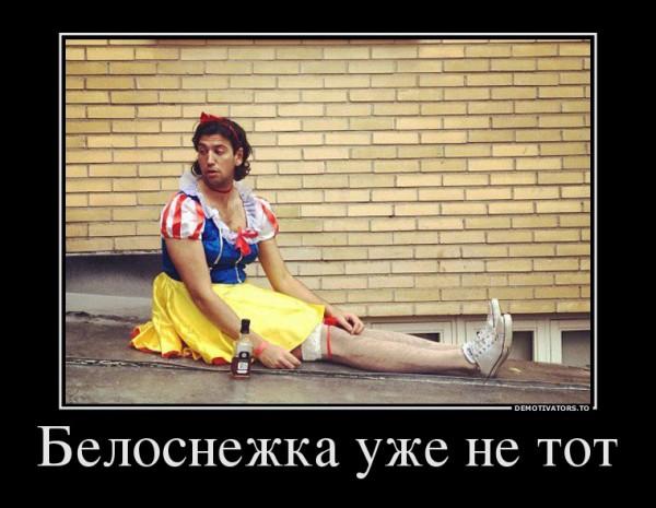 1130213_belosnezhka-uzhe-ne-tot