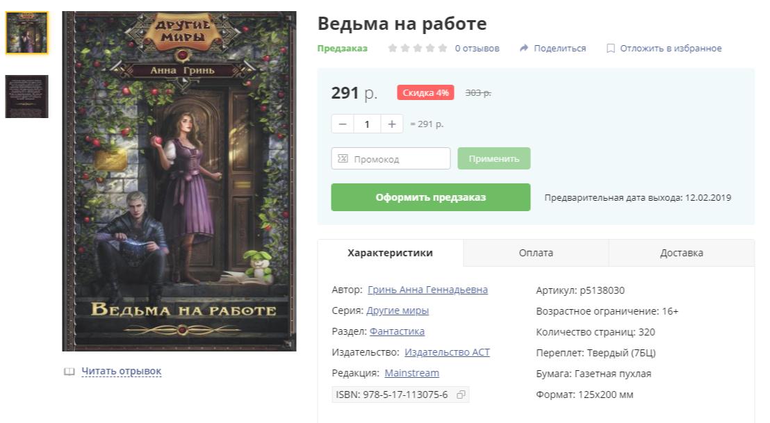 Ведьма на работе  купить по низкой цене в интернет-магазине Book24.ru
