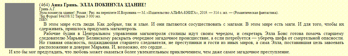КНИГИ - июль 2019 г.