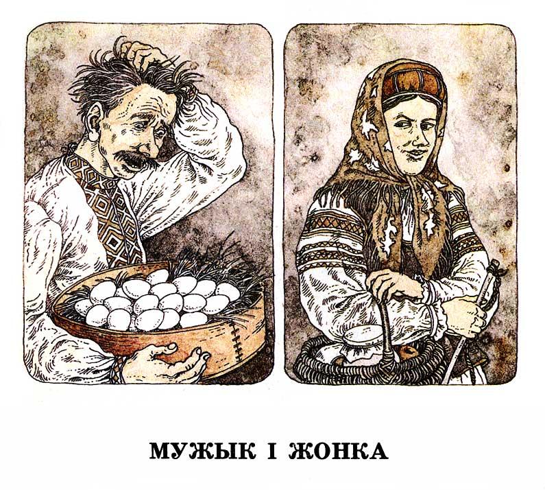 belnaviny.by-muzhyk-i-zhonka