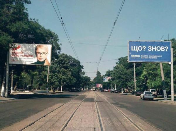 Reklama-s-Timoshenko-1024x1024.jpg.pagespeed.ce.hhF8uL0ya2