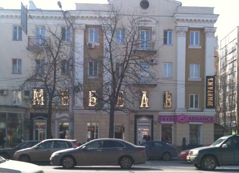 Воронеж26
